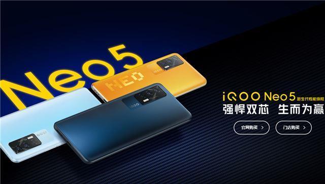 iQOO Neo5(8GB/128GB/全网通/5G版)图片