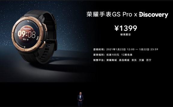 荣耀手表 GS Pro Discovery特别款图片