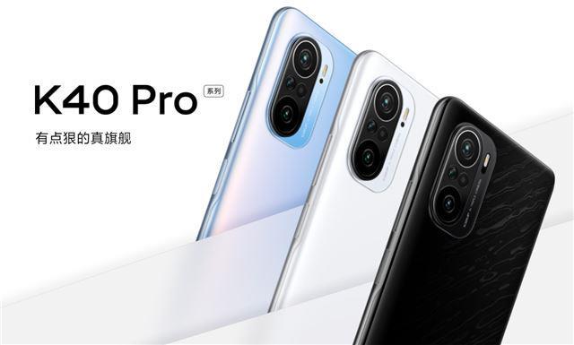 Redmi K40 Pro(8GB/128GB/全网通/5G版)图片